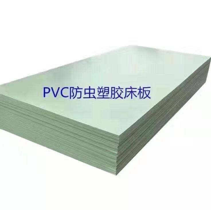 PVC绿色床板
