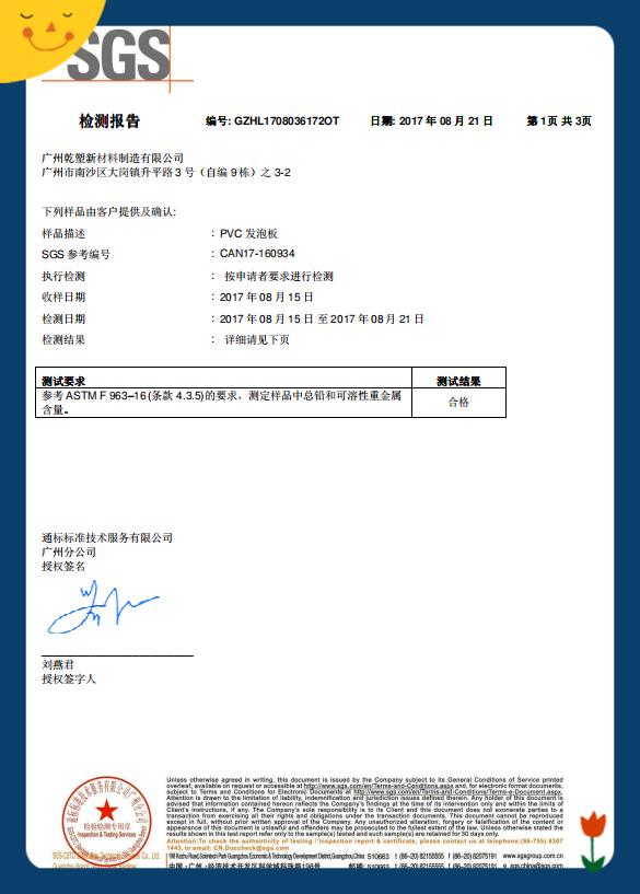 PVC发泡板检测报告1