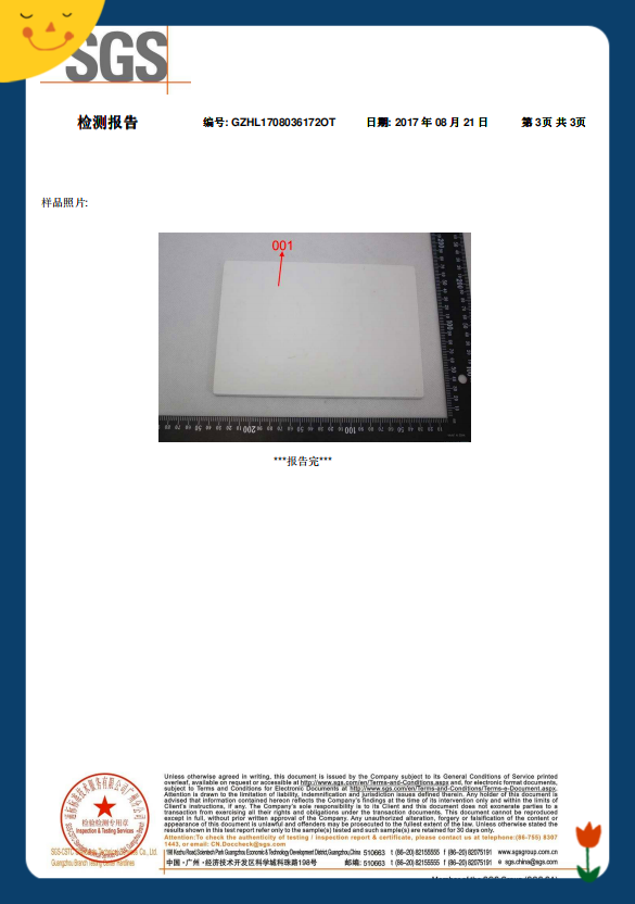 PVC发泡板检测报告3